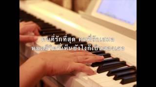 ขอร้อง (กัปตัน) piano accom Ost.LoveSick The Series