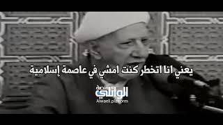 أن الله يدفع العقاب عن الناس ببعض الناس | الدكتور الشيخ أحمد الوائلي