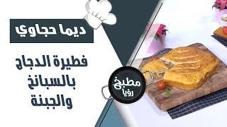 فطيرة الدجاج بالسبانخ والجبنة - ديما حجاوي