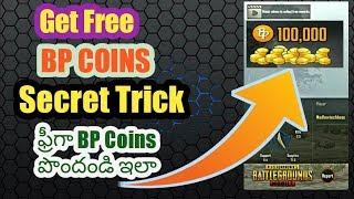 كيفية الحصول مجانا BP القطع النقدية في Pubg المحمول | Pubg المحمول مجانا BP القطع النقدية في التيلجو