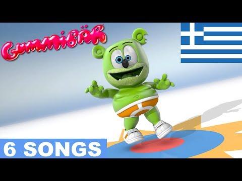 Greek Gummy Bear Songs Gummibar Greek Song Extravaganza