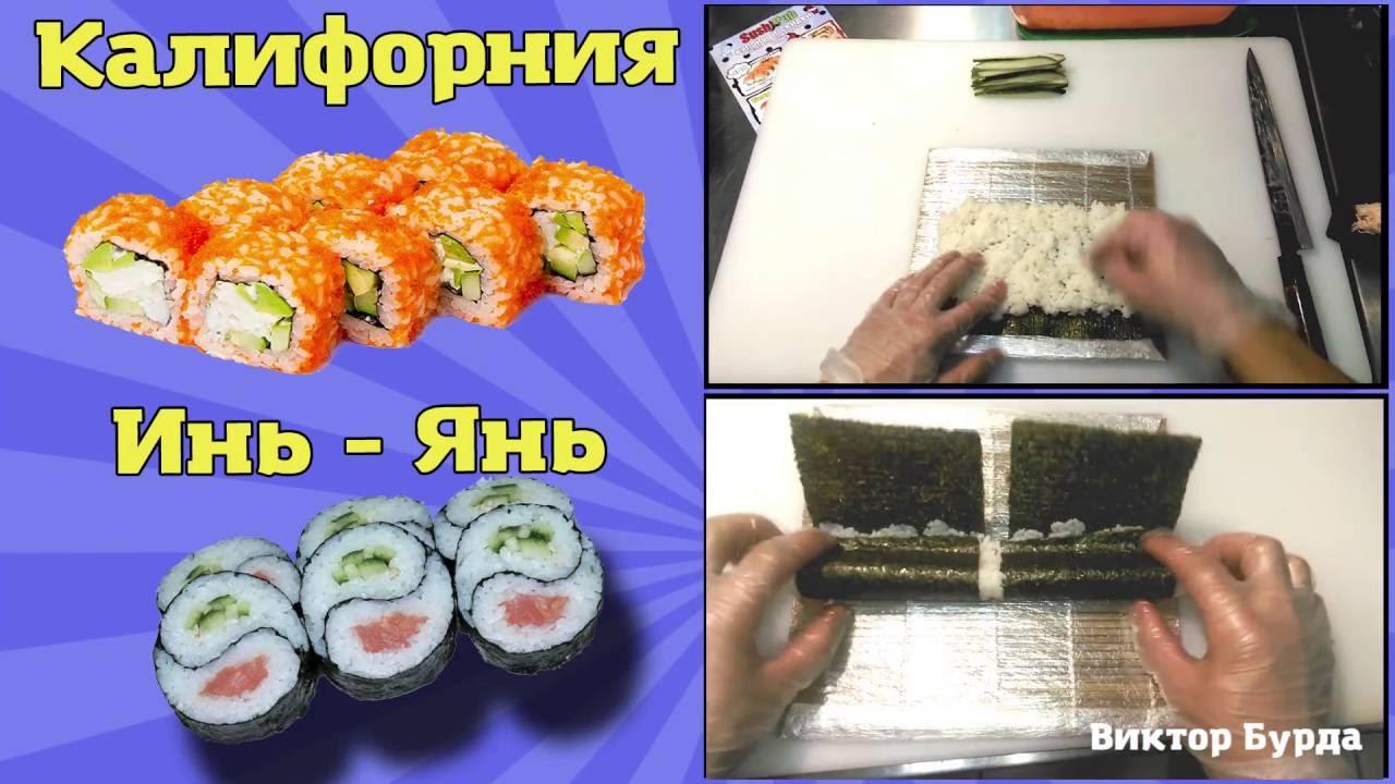 Рецепт приготовления ролла домино 2
