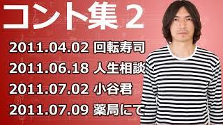 Rocketman Show!! オープニングコント集 No.2 回転寿司 人生相談 小谷君...