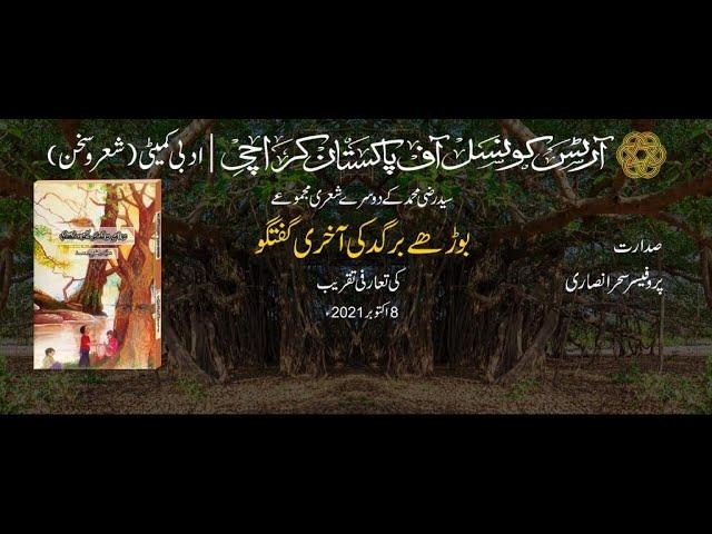 ACP Talks | Book Launch | Buhrey Bargad Ki Akhari Guftugu | Syed Razi Muhammad | #acpkhi #booklaunch