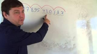 Математика 5 класс. 1 сентября. Классы и разряды(Мои каналы: Математика 1 класс http://www.youtube.com/channel/UC6DaMLuoBNAb0bqKgwJvRmA Математика 2 класс ..., 2015-09-01T00:00:30.000Z)