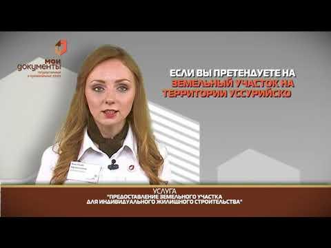 """""""Мои документы"""". Выдача земельного участка для ИЖС многодетным семьям"""