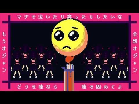 【ぴえん】ミオヤマザキ - MV -