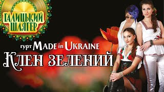 гурт Made in Ukraine - Клен зелений