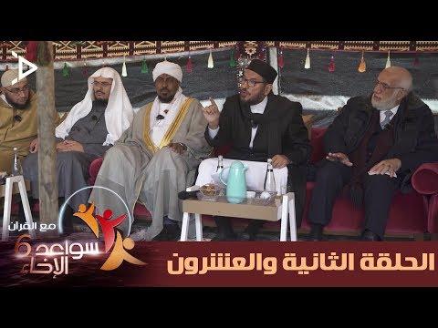 برنامج سواعد الإخاء 6 الحلقة 22