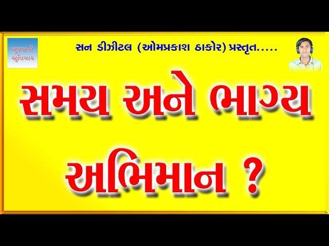 Kyarek Kharab ? | SUVICHAR IN GUJARATI | ANMOL VACHAN | Gujarati Suvichar WhatsApp Status Video 2019