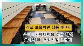 학원 책상 강의대 스터디카페테이블 가꿈 납품배송 [김포…