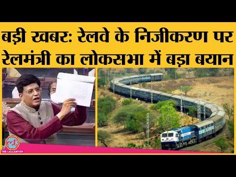 Rail Minister Piyush Goyal ने Railway Privatization को लेकर Opposition के सवाल पर बड़ा बयान दे दिया