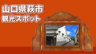山口県萩市 観光スポット【JAPAN TRIP】