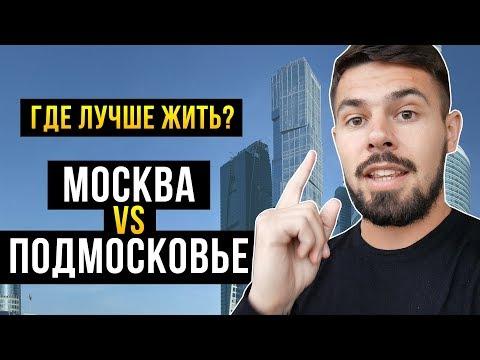 МОСКВА VS ПОДМОСКОВЬЕ. Где лучше жить? + какая средняя зарплата в Москве?