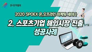 [2020 SPOEX 온,오프라인 마케팅 세미나] - …
