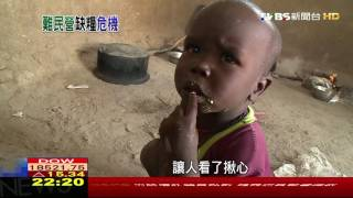 【TVBS】難民家庭餓到說不出話 女孩為了煮飯輟學 thumbnail