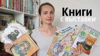 Обзор ДЕТСКИХ КНИГ с книжной выставки в Минске