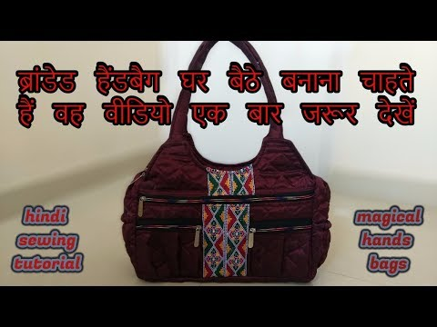 how to make branded handbag from fabric at home-magical hands Hindi sewing tutorial 2018