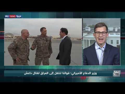 واشنطن ومكافحة الإرهاب.. من سوريا إلى العراق  - نشر قبل 8 ساعة