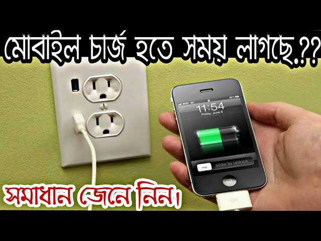 ?????? ????? ????? ???, ???? ??? ? ?? ???? ???? l  bettry tips in bangla tutorial l android help24