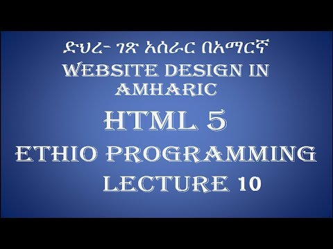 Lecture 10: Website Html Ordered List Programming Tutorial In Amharic | በአማርኛ