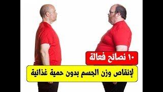10 نصائح فعالة لإنقاص وزن الجسم بدون حمية غذائية | نصائح لتخفيف الوزن بدون حمية