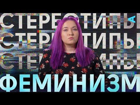 Стереотипы –ФЕМИНИЗМ