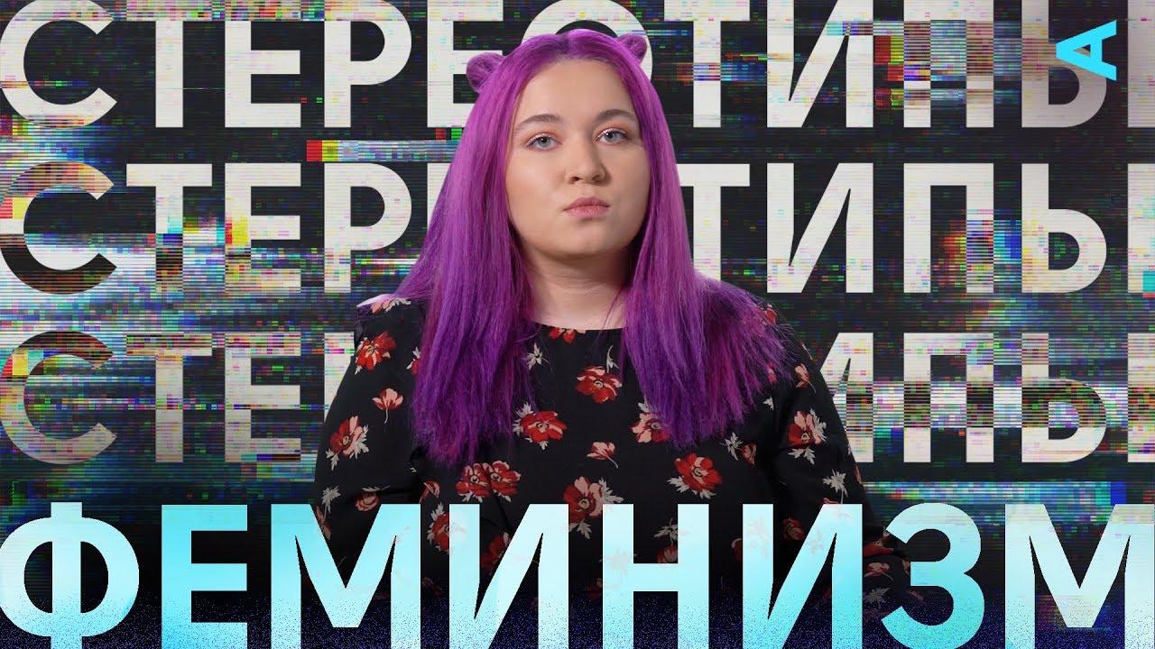 Стереотипы – Феминизм