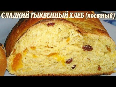 Недорогой рецепт Тыквенный сладкий хлеб постный. Тыквенный хлеб