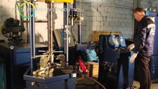 Стенд вертикальный  для испытания трубопроводной арматуры(2015 год. ЗАО предприятие