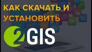 Как скачать и установить программу 2gis без вирусов