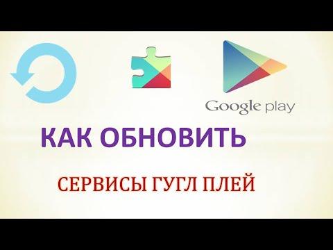 Как обновить сервисы Google Play.Без плей маркета.
