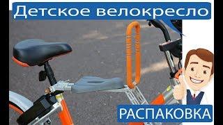 качественное детское велокресло. Распаковка
