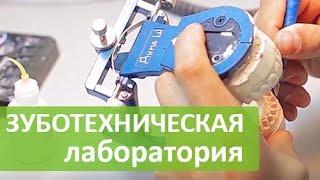 Зуботехническая лаборатория. МЦДИ ROOTT о своей зуботехнической лаборатории в Москве.(Посмотрите, как работает зуботехническая лаборатория http://dentalroott.ru/o-centre/nasha-laboratoriya/ ROOTT открывает двери своей..., 2014-08-08T12:47:58.000Z)