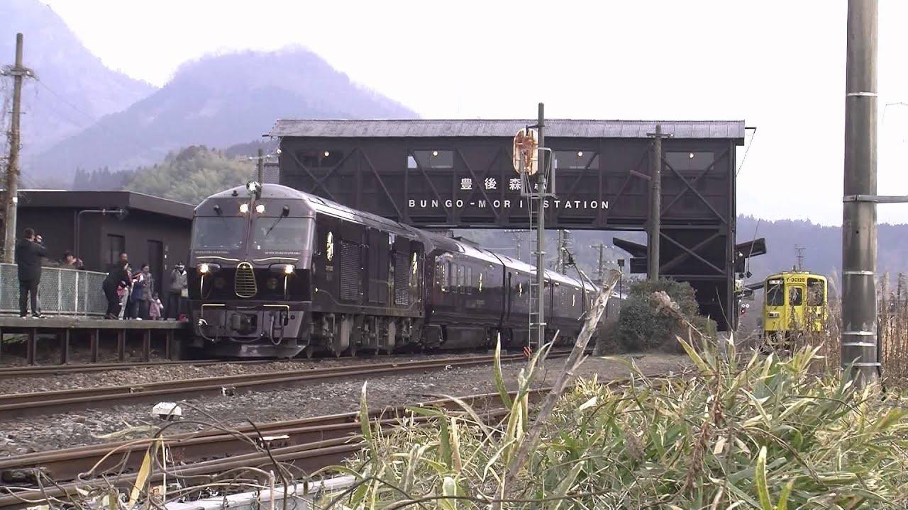 2015年1月JR豊後森駅 ななつ星 -...