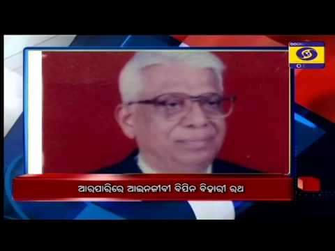 Doordarshan Odia Samachar at  7pm ||  07 March 2020