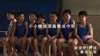 小小體操演員養成守則 / 電影❝ 翻滾吧!阿信 ❞ 花絮特輯
