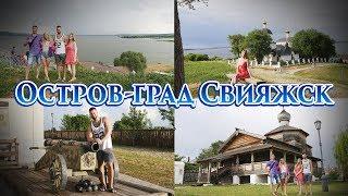 Остров-град Свияжск. Экскурсия по городу | Достопримечательности Татарстана