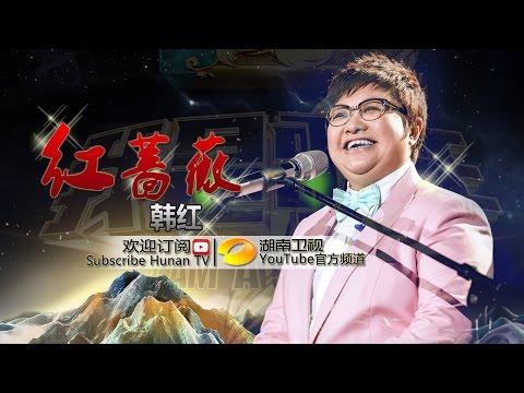 韩红《红蔷薇》- 《我是歌手 3》第11期单曲纯享 I Am A Singer 3 Song: Han Hong Performance【湖南卫视官方版】