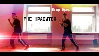 Егор Крид Мне Нравится танец