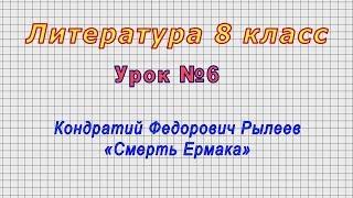 Литература 8 класс (Урок№6 - Кондратий Федорович Рылеев. «Смерть Ермака»)