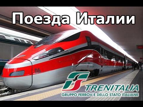 Поезда Италии.Как купить билет?