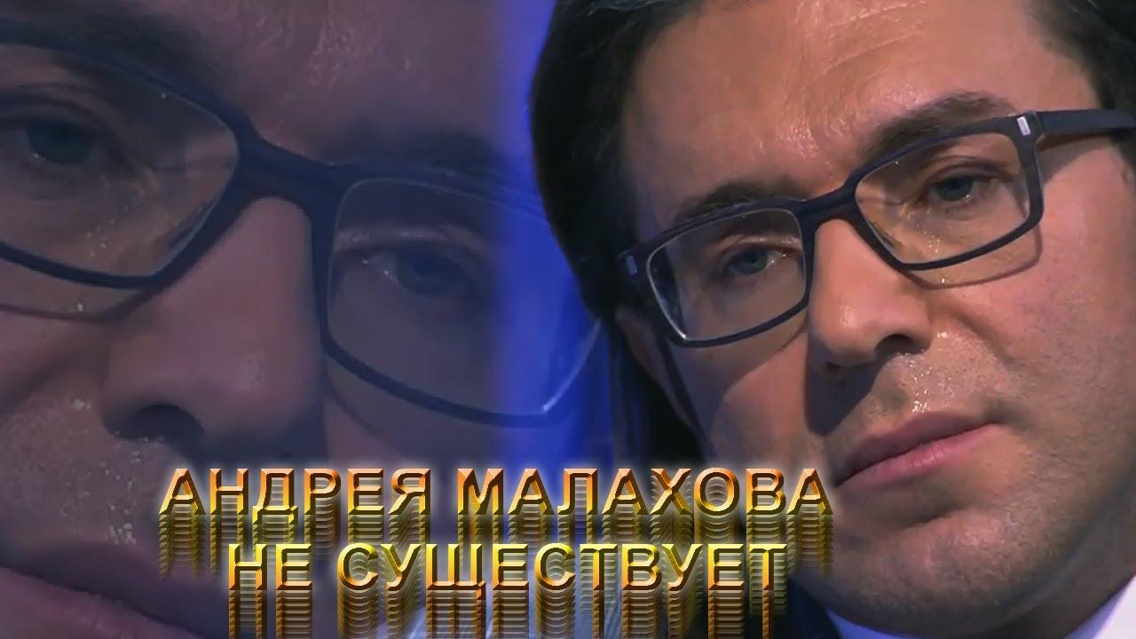 Доказательство существования Андрея Малахова [RYTP]