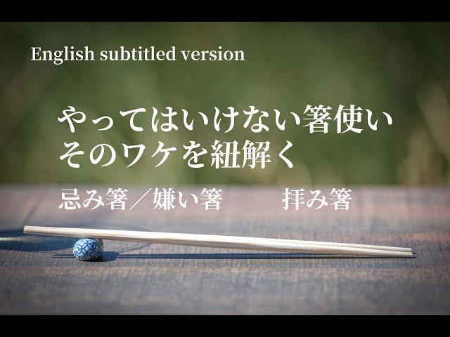 Hashi - 忌み箸・嫌い箸「拝み箸/Ogami-Hashi」 English subtitled version