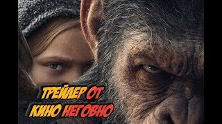 Русский трейлер - Планета обезьян 3: Война