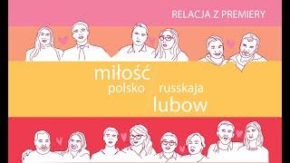 Making Of Miłość Polsko Russkaja Lubow Relacja Z Premiery