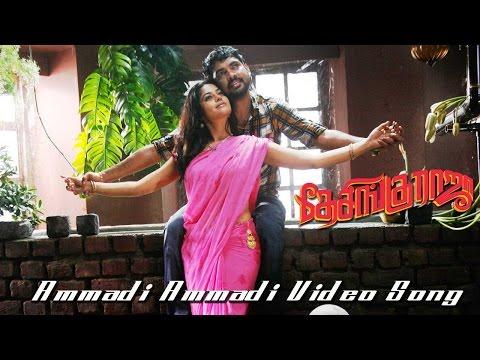 Ammadi Ammadi Video Song - Desingu Raja | Vimal | Bindu Madhavi | D. Imman | Ezhil