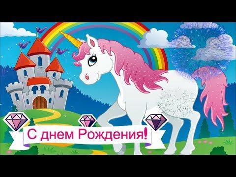 Красивое поздравление с днем рождения девочке от единорога Happy Birthay From Unicorn