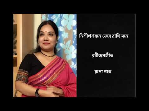nishithasayane-bhebe-rakhi-mone-|-rabindra-sangeet-|-rupa-nath-roy-bhowmick