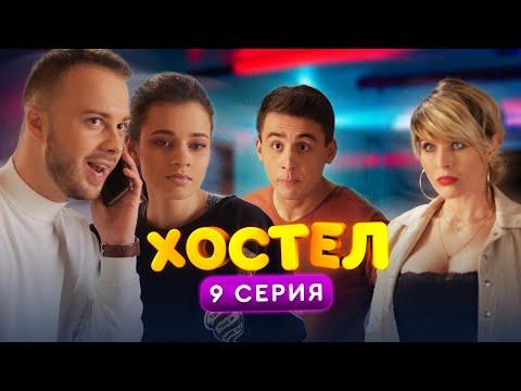 Хостел 1 сезон 9 серия | YouTube сериал 2019
